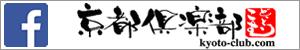 京都倶楽部フェースブック