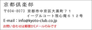 京都倶楽部お問い合わせ先