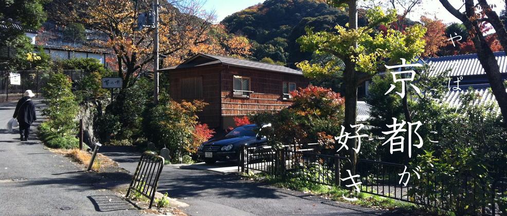 やっぱり京都が好き 菊の井