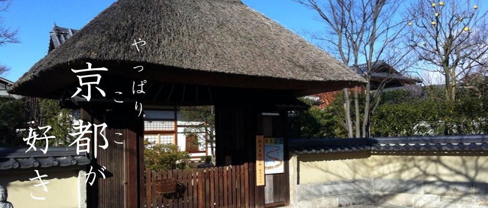 やっぱり京都が好き 丸山公園