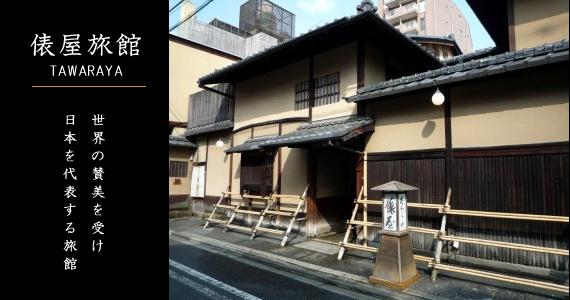 京都俵屋旅館